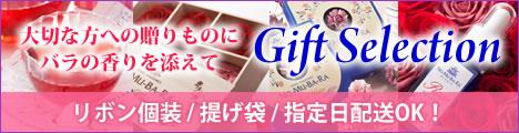 GiftSelection
