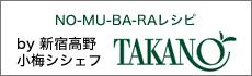 NO-MU-BA-RAレシピ TAKANO