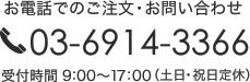 お電話でのご注文・お問い合わせ 03-6914-3366 受付時間 9:00~17:00 (土日・祝日定休)